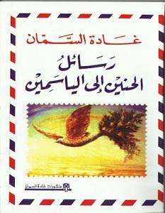 كتاب رسائل الحنين الي الياسمين - غادة السمان