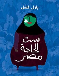 كتاب ست الحاجة مصر – بلال فضل