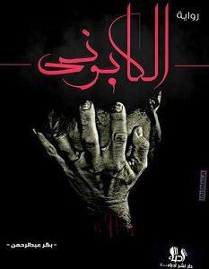 رواية الكابونى - بكر عبد الرحمن