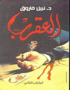 رواية العقرب الجزء الثانى – نبيل فاروق