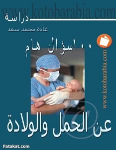 كتاب 100 سؤال هام عن الحمل و الولادة - سلوى محمد بهكلى