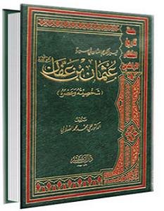 سيرة عثمان بن عفان - محمد على الصلابى