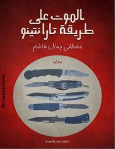 رواية الموت علي طريقة تارانتينو - مصطفي جمال هاشم