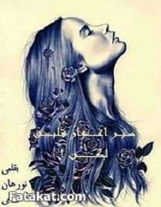 رواية سبر اغوار قلبي ولكن - نورهان سامي