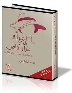 كتاب امرأة من طراز خاص - كريم الشاذلى