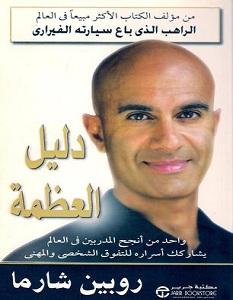 كتاب دليل العظمة - روبين شارما