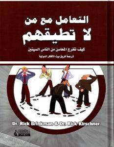 كتاب التعامل مع من لا تطيقهم - ريك برينكمان & ريك كيرشنير