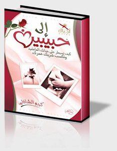 كتاب الى حبيبين - كريم الشاذلى