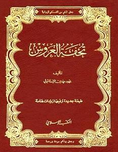 كتاب تحفة العروس - محمود مهدي الإستانبولي