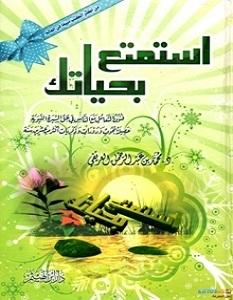 كتاب استمتع بحياتك محمد العريفى