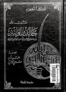 خالد بن الوليد - جنرال ا أكرم