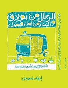 كتاب الرجال من بولاق والنساء من أول فيصل – إيهاب معوض
