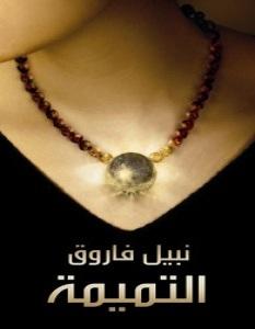 رواية التميمة – نبيل فاروق
