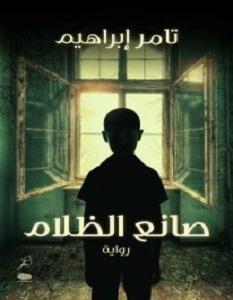 رواية صانع الظلام - تامر إبراهيم