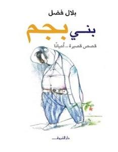 كتاب بني بجم – بلال فضل
