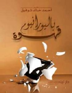 كتاب قهوة باليورانيوم - أحمد خالد توفيق