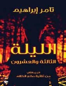 رواية الليلة الثالثة والعشرون - تامر إبراهيم