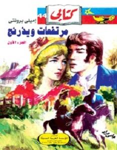 رواية مرتفعات ويذرنج – الجزء الأول - إيميلي برونتي
