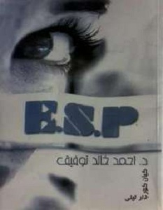 رواية e.s.p - أحمد خالد توفيق