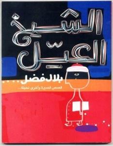 كتاب الشيخ العيل – بلال فضل