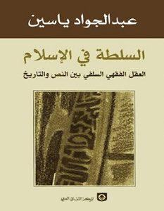 كتاب السلطة في الإسلام - عبد الجواد ياسين