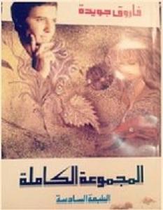 المجموعة الكاملة فاروق جويدة pdf - ساحر الكتب