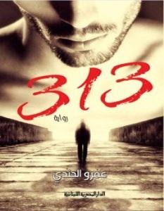 رواية 313 – عمرو الجندى