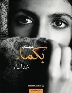 رواية حبيبتي بكماء - محمد السالم