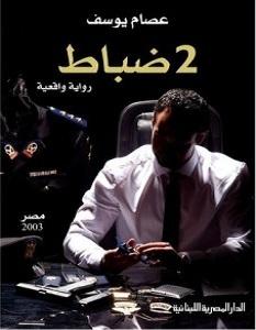 رواية 2 ضباط - عصام يوسف