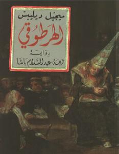 رواية الهرطوقي - ميجيل دي ليبس