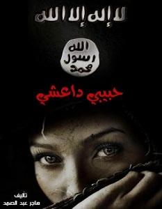 رواية حبيبي داعشي – هاجر عبد الصمد