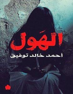 كتاب الهول - احمد خالد توفيق
