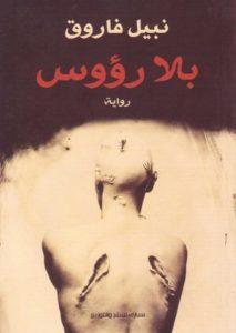 بلا رؤوس - نبيل فاروق