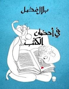 كتاب في أحضان الكتب – بلال فضل