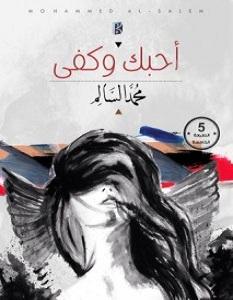 رواية أحبك وكفى - محمد السالم