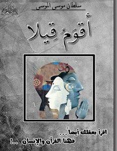 كتاب أقوم قيلا - سلطان موسى الموسى