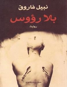 تحميل رواية بلا رؤوس pdf نبيل فاروق | ساحر الكتب