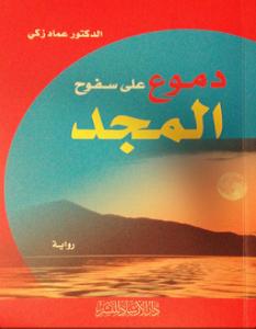 كتاب دموع على سفوح المجد – عماد زكي