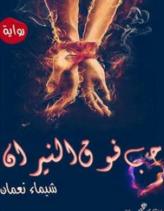 رواية حب فوق النيران – شيماء نعمان