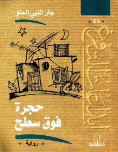 رواية حجرة فوق السطح – جار النبي الحلو