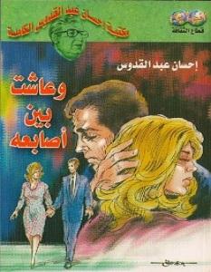 رواية وعاشت بين أصابعه – إحسان عبد القدوس