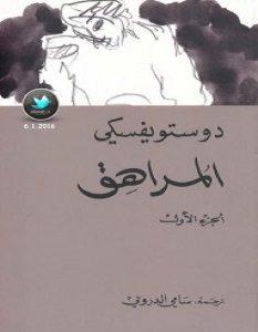 رواية المراهق - ساحر الكتب