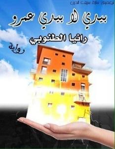 رواية بيدى لا بيد عمرو – رانيا الطنوبى
