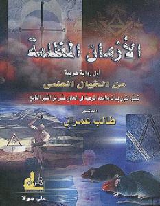 رواية الأزمان المظلمة – طالب عمران