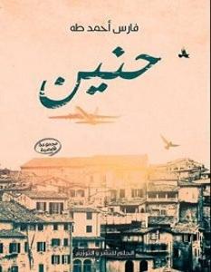 رواية حنين – فارس أحمد طه