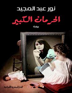 رواية الحرمان الكبير - نور عبد المجيد