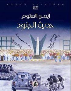 رواية حديث الجنود – أيمن العتوم