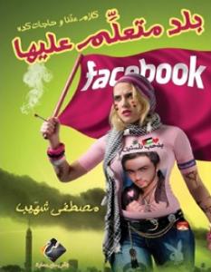 كتاب بلد متعلم عليها – مصطفى شهيب