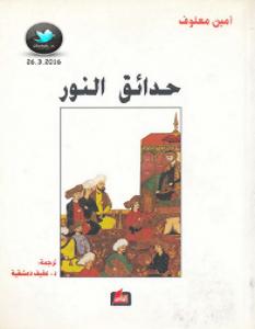 رواية حدائق النور – أمين معلوف