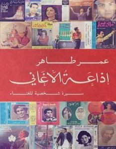 كتاب إذاعة الأغاني – عمر طاهر